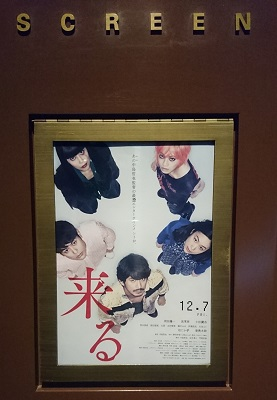 映画「来る」の映画館の写真