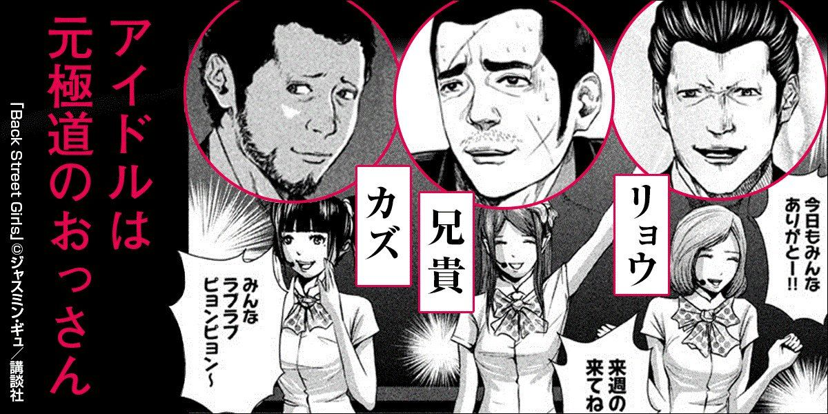 漫画「Back Street Girls」