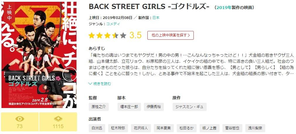 映画「BACK STREET GIRLS -ゴクドルズ-」のレビュー2
