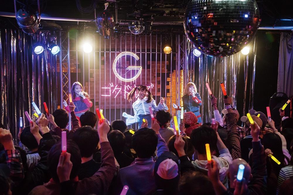 映画「BACK STREET GIRLS -ゴクドルズ-」の歌唱シーン