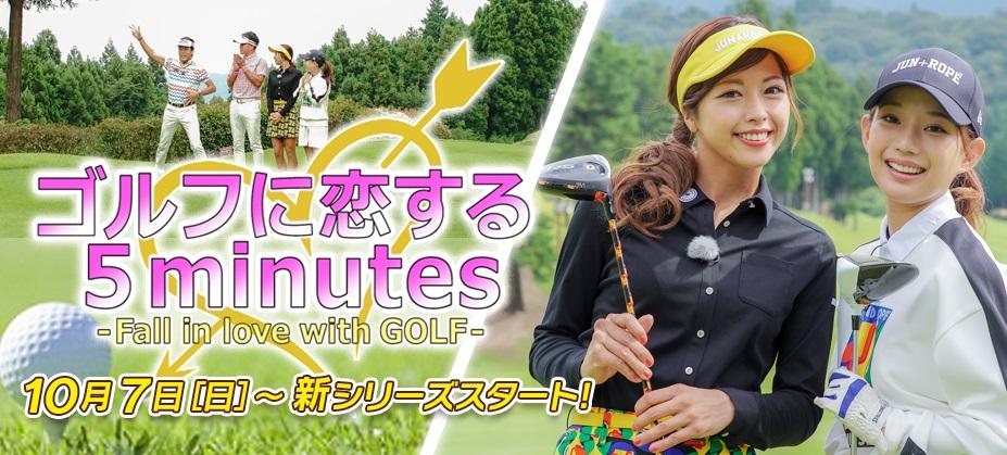 番組ゴルフに恋する5minutesの写真